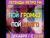 Легенды Ретро FM 31 декабря на РЕН ТВ