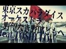 TOKYO SKA PARADISE ORCHESTRA - Yabou naki yarou-domo he ~野望なき野郎どもへ~ feat. TOSHI-LOW (BRAHMAN / OAU)