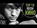 ТОП 10 ПЕСЕН КИНО | TOP 10 KINO SONGS