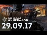 [Игровые новости] ИГРОМИР 2017: Ещё Больше Минералов 29.09.2017
