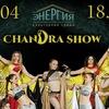 СHANDRA SHOW: ELIXIR Танцевальное шоу 15/04