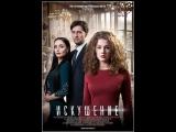 Искушение 2 сезон 1-2 серия (2017)
