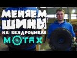 Бортировка шин своими руками | Меняем шины на подростковом квадроцикле Motax