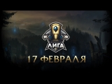 LCL Spring 2018: Gambit vs Vega Squadron & Dragon Army