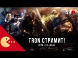 Left 4 Dead 2 - TRON стримит!