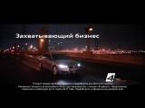 Музыка из рекламы Audi A6 - Захватывающий бизнес (Россия) (2017)