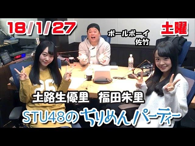 (27.01.18) STU48 No Chirimen Party! (Torobu Yuri Fukuda Akari)