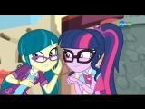Мой маленький пони: Девочки из Эквестрии 5: Магия Кино - 2 серия (Русский дубляж - Карусель)