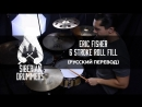 6 Stroke Roll Fill Applying Rudiments 3 Drum Lesson With Eric Fisher Русский перевод