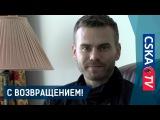 Игроки ПФК ЦСКА: с возвращением, Ахмед!