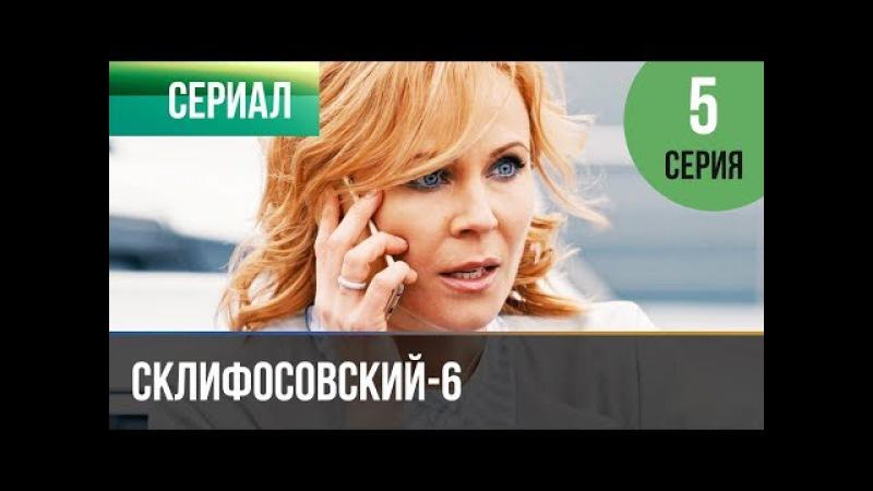 ▶️ Склифосовский 6 сезон 5 серия Склиф 6 Мелодрама Фильмы и сериалы Русские
