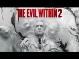 [Стрим] The Evil Within 2