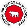 Федерация дзюдо Пермского края