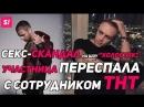 """Участница """"Холостяка"""" с Кридом переспала с работником ТНТ"""