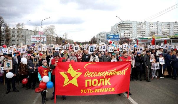 Усть-Илимск. День Победы 9 мая 2018 г.