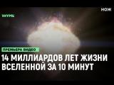 14 миллиардов лет жизни Вселенной в десятиминутном видео [Рифмы и Панчи]