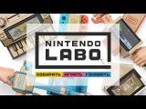 Первый взгляд на Nintendo Labo