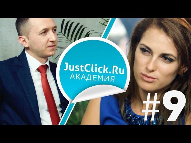 Мария Солодар - Молодая девушка, которая создала 9 бизнесов! JustClick Академия 9