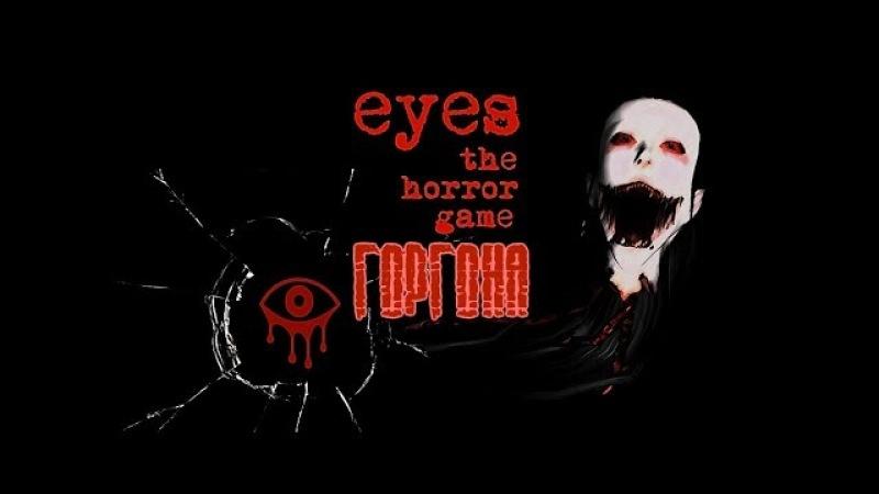 ▶ Eyes - The Horror Game (первый взгляд) ▶ Горгона!