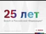 Bosch Russia - Нам четверть века! В 1993 году начала...