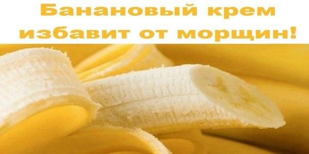 Банановый крем избавит от морщин! 4 лучших рецепта — смотрите под фото.  Рецепт первый.