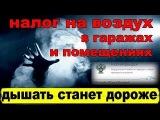 В России вводят налог на воздух для владельцев гаражей и помещений Pravda GlazaRezhet