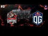 OG vs Empire #2 RU (bo2) DreamLeague Season 8 Major Qual 05.10.2017