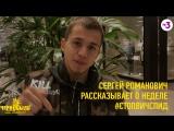 Сергей Романович рассказывает о неделе #СТОПВИЧСПИД!