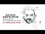 Филипп Киркоров 16 апреля 2018 года Тихвин