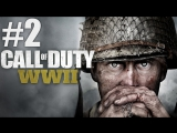 Kuplinov ► Play ЗАПИСЬ СТРИМА от 04.11.17 ► Call of Duty_ WWII #2