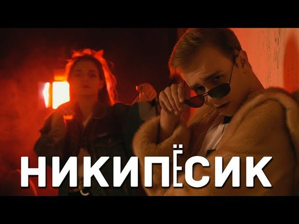DEXTER - НИКИПЁСИК | ВИДЕО С ЕГОРКОЙ (пародия)