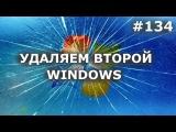 КАК УДАЛИТЬ ВТОРОЙ WINDOWS ПОЛНОСТЬЮ + удаление из загрузчика + файлы windows