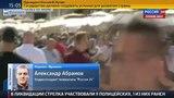 Новости на Россия 24 Виталий Мутко некоторые болельщики опозорили страну
