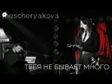 mescheryakova - Тебя не бывает много (live)