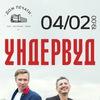 Ундервуд | Екатеринбург | 03.02.2019
