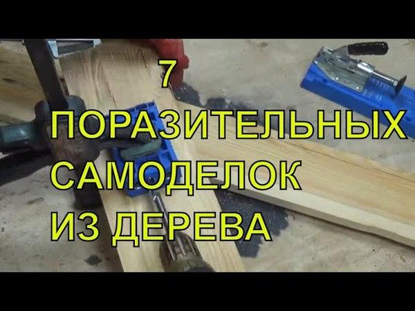 7 ПОРАЗИТЕЛЬНЫХ САМОДЕЛОК изделий из дерева 2 которые вас удивят КРУТЫЕ САМОДЕЛКИ Стройка