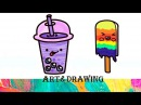 Как нарисовать и раскрасить напитки и еду КАВАИ How to draw easy things KAWAII SHAKE