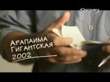 Музыка из промо ролика Discovery - Сезон экстремальной рыбалки (Россия) (2012)