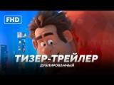 DUB | Тизер-трейлер: «Ральф против интернета» / «Ralph Breaks the Internet: Wreck-It Ralph 2», 2018