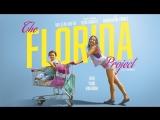 Проект «Флорида»   /   The Florida Project     2017     Русский Трейлер