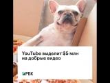 На Youtube появится больше добрых видео