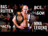 ⏯ Бас Руттен все бои в MMA часть 4 / Bas Rutten all the fights part 4