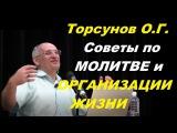 Торсунов О.Г. Советы по МОЛИТВЕ и ОРГАНИЗАЦИИ ЖИЗНИ. Днепр, 2017