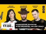 ААААутопсия (№8). Вскрытие игры Uncharted: The Lost Legacy