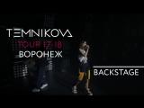 Воронеж (Backstage) - TEMNIKOVA TOUR 17/18 (Елена Темникова)