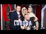Концерт LOBODA в утреннем шоу «Русские Перцы»