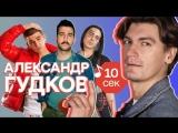 [Афиша] Узнать за 10 секунд | АЛЕКСАНДР ГУДКОВ угадывает хиты Урганта, Feduk, Пошлой Молли и еще 32 трека