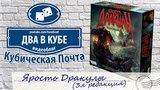 Ярость Дракулы (3я редакция) - настольная игра - распаковка