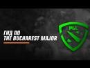 Гид по The Bucharest Major