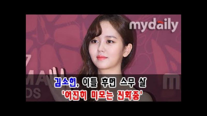 2017 MBC 연기대상 김소현(Kim So hyun) , 이틀 후면 스무 살 여전히 미모는 진화중 [MD동영상]